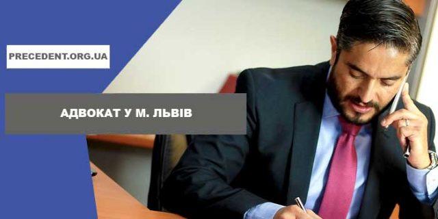 Адвокат у м. Львів