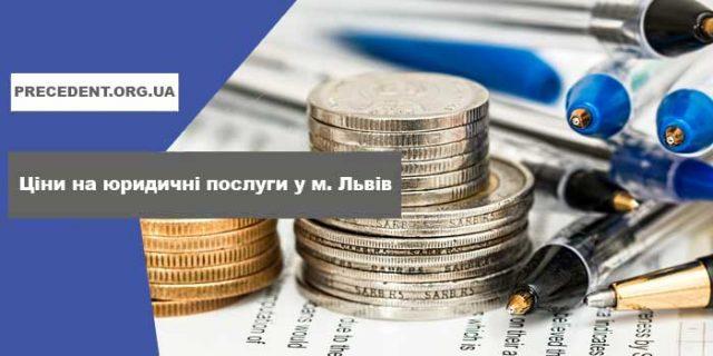 Ціни на юридичні послуги у м. Львів