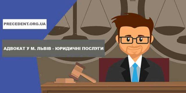 Юридичні послуги у м. Львів