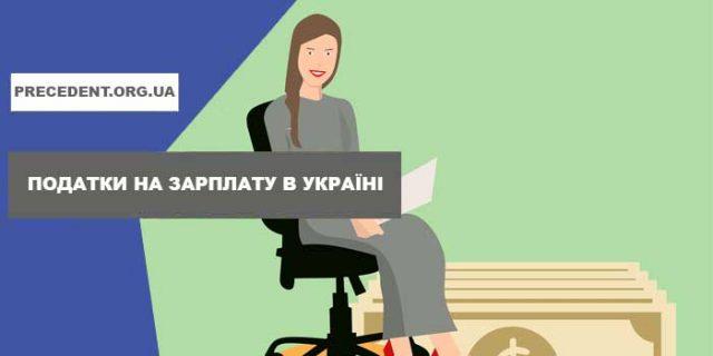 Податки на зарплату в Україні