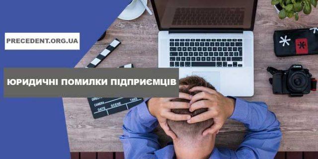 Помилки ФОП | Помилки ФОП - юридичні помилки малого бізнесу
