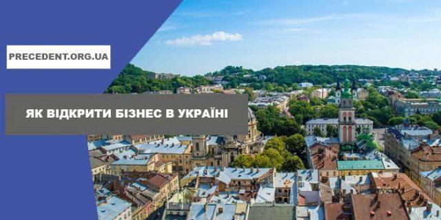 Як відкрити бізнес в Україні - поради адвоката