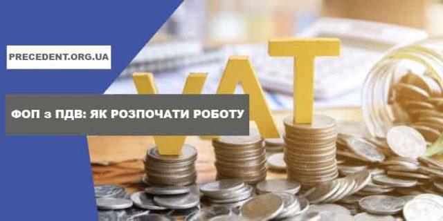 ФОП з ПДВ