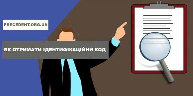 Як отримати ідентифікаційний код платника податків (РНОКПП)